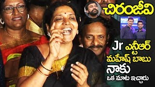 Jeevitha Rajasekhar Excellent Words about Jr NTR Mahesh Babu and Chiranjeevi | Life Andhra Tv