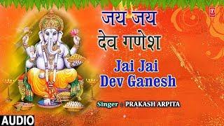 बुधवार Special भजन I जय जय देव गणेश Jai Jai Dev Ganesh I PRAKASH ARPITA I गैन