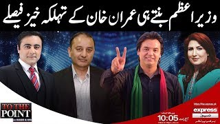 To The Point With Mansoor Ali Khan | 17 August 2018 | Express News