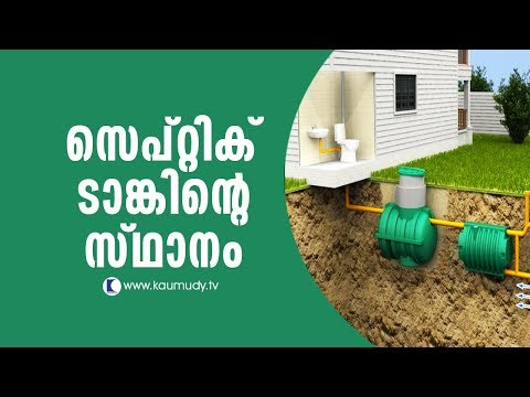 What is the ideal place for Septic Tank | Vasthu | Devamrutham