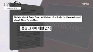[내 사이즈가 작은가? (1편)] 의학논문읽는남자#2 성의학 논문읽기_Journal of Sexual Medicine (비뇨기과전문의 박성훈) 남성의학_성과 건강