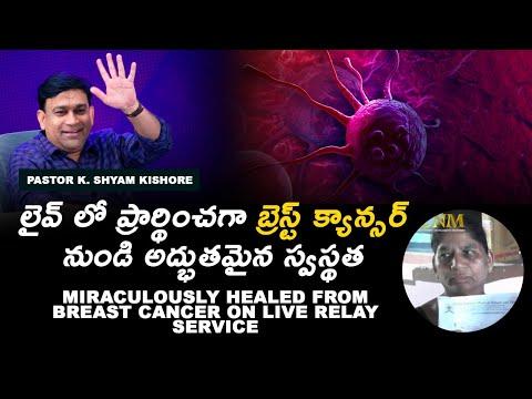 Mrs. Shantha Kumari - Miraculously healed from Breast cancer on live relay service - Telugu