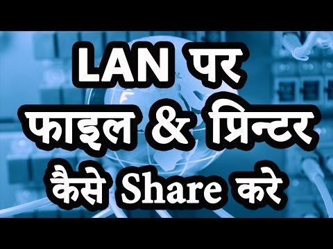how to sharing data between two computers नेटवर्क मे डाटा और प्रिंटर कैसे शेयर करते है हिंदी मे
