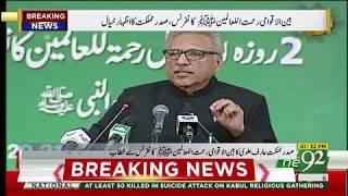Arif Alvi addresses International Rahmatullil Alameen Conference in Islamabad | 21 Nov 2018