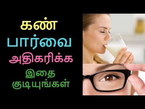 Natural Drink to Improve Eyesight | How to get ride of Eyesight Problem | Tamil Health tips
