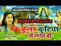 Download Cooler Kutiya Me Laga Di Khushboo Uttam) Bolbam Dj Remix(JaunpurFilms.Com)
