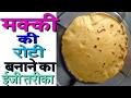 makki ki roti banane ka asan tarika ( मक्की की रोटी बनाने का आसान तरीका )