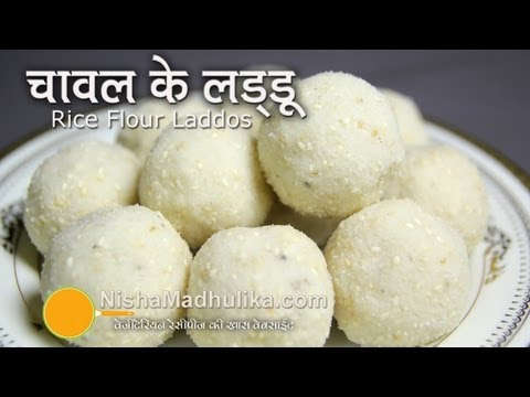 Rice Flour Laddu Recipe -  Sweet Ladoo With Rice Flour recipe