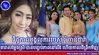 ទិដ្ឋភាពមង្គលការរបស់ រ៉ូ ចាន់ដារ៉ា ចូលរោងការព្រឹកនេះ,Khmer Hot News, Mr. SC Channel,