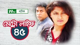 METRO LIFE | মেট্রো লাইফ | EP 45 | Mosharraf Karim | Moushumi | Nisho | Aparna | NTV Drama Serial