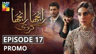 Ranjha Ranjha Kardi Episode #17 Promo HUM TV Drama