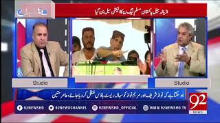 PMLN workers are totally demorlized but Imran Khan failed to get any benifit |19 July 2018 |