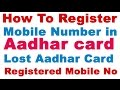 How To Register Mobile Number In Aadhar Card Online In Hindi