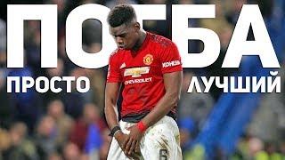 Челси 0:2 Манчестер Юнайтед | ПОГБА просто лучший!!!
