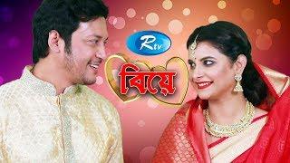 Biye | বিয়ে |  Mamnun Hasan Emon | Sabnam Faria | Rtv Drama