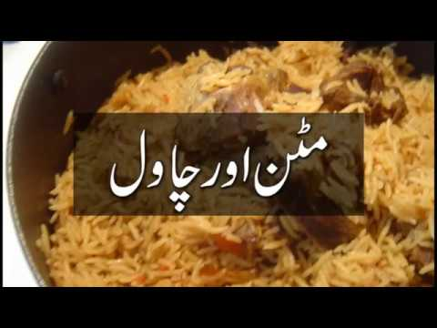 Mutton with rice,mutton recipes,chawal ghost,easy recipes