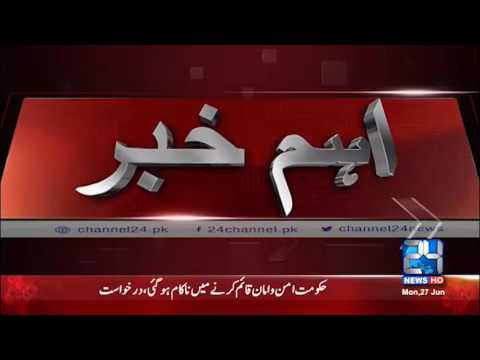 24 Breaking: Interior Minister removed from post to SP City Islamabad
