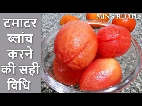 टमाटर ब्लांच करने की सही विधि | How to Blanch Tomatoes | Blanch & Peel Tomatoes | Min's Recipes