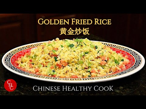 Fried Rice - Chinese Golden Fried Rice 黄金炒饭