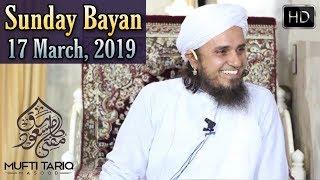 [17 March, 2019] Latest Sunday Bayan By Mufti Tariq Masood @ Masjid-e-Alfalahiya | Islamic Group