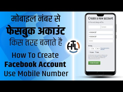 How To Create Facebook Account Use Mobile Number.