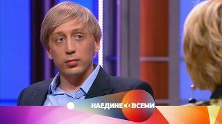 Наедине со всеми - Гость Павел Дмитриченко. Выпуск о11.04.2017