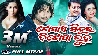 TOPAE SINDURA DI TOPA LUHA Odia Super hit Full Film   Siddhant & Barsha   Sarthak Music