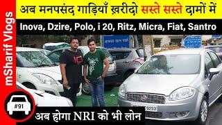 मात्र ₹50,000 से शुरू मनपसंद कारें | Cheap Price Second Hand Cars In Karol Bagh | mSharif Vlogs