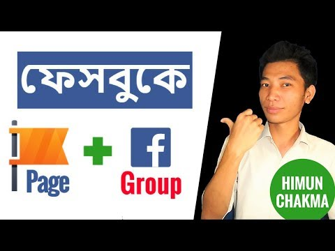 How To Link Facebook Group To facebook Page Bangla Tutorial | Online Marketing by Himun Chakma