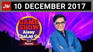 Game Show Aisay Chalay Ga - 10th December 2017 | Full Episode