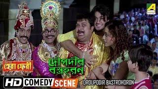Droupodir Bastrohoron   Comedy Scene   Subhasish Mukherjee   Rajatava Dutta