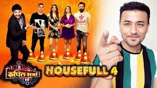 The Kapil Sharma Show पर पहुची Houseful 4 की Team, डबल कॉमेडी धमाका - Diwali Special