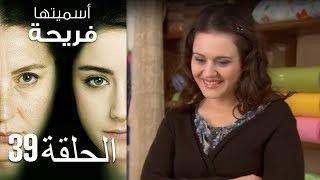 Asmeituha Fariha   اسميتها فريحة الحلقة 39