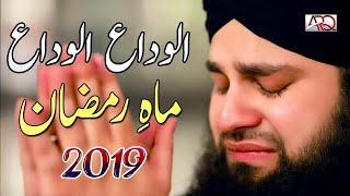 Alvida Alvida Mahe Ramzan - Hafiz Ahmed Raza Qadri - Official Video 2019 - Ramzan 2019
