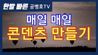 Download 매일 매일 콘텐츠 만들기 [공병호TV] Video