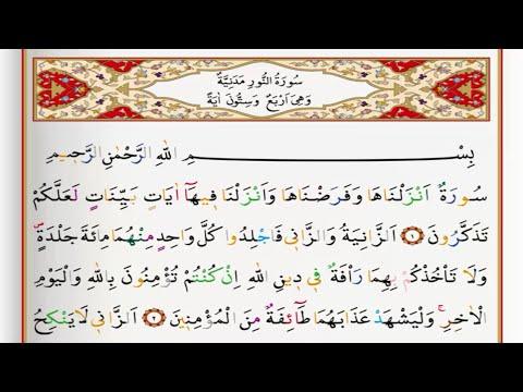 Surah An Noor - Saad Al Ghamdi surah noor with Tajweed