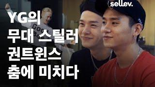 YG 지드래곤, 태양과 함께 무대를 지배하는 안무가 권트윈스