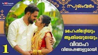Wedding Stories | Mahesh and Athira | Swayamvaram Part 1 | EP 337 | Kaumudy TV