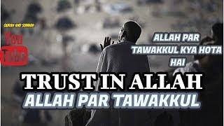 ALLAH PER TAWAKKUL (POWERFUL REMINDER )