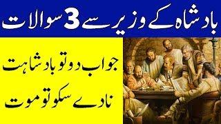 BADSHA KAY APNAY WAZEER SAY 3 EHM SAWAL