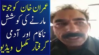Another statement of Mohammad Ramadan attemept throw shoes to Imran Khan was revealed