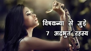 7 Mysterious Facts of Vishkanya | विषकन्या से जुड़े 7 अदभुत रहस्य | Indian Mysteries | Hindi