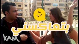 رد فعل اماندا علي معاكسة في مصر 😄 flirtation in Egypt