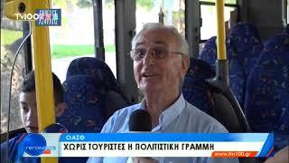 Χωρίς τουρίστες η πολιτιστική γραμμή του ΟΑΣΘ (TV100 2/7/2020)