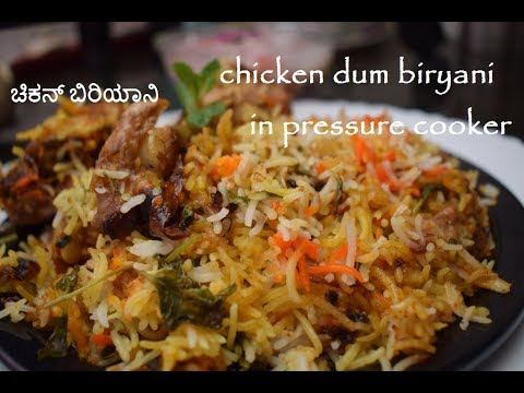 Chicken Dum Biryani In Pressure Cooker / ಚಿಕನ್ ಬಿರಿಯಾನಿ / Hyderabadi Chicken Dum Biryani in 30min