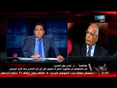 Xxx Mp4 مصر تدخل هصر استيراد الأرز كيف سيؤثر القرار على الأسواق والفلاحين؟ 3gp Sex
