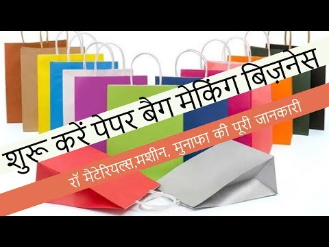 How To Start Paper Bag Making Business Plan In India Paper Bag Manufacturing Business Process Hindi