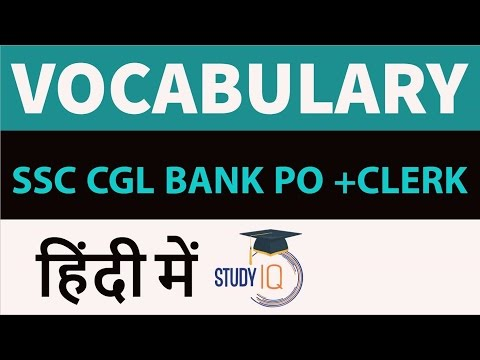 Vocabulary - Last 10 year papers - Part 1 ( SSC CGL + IBPS Bank PO + Clerk ) English words