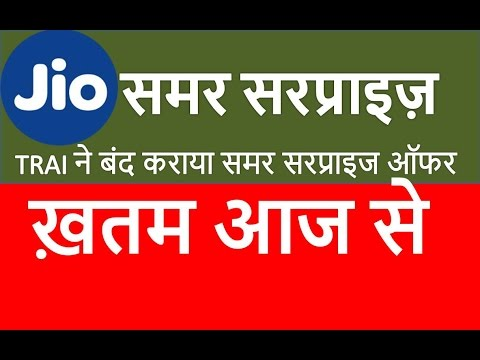 Reliance Jio to withdraw summer surprise offer from today or tomorrow  Hindi