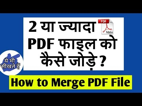 How to Merge Two or More PDF File into One l Hindi Tutorial